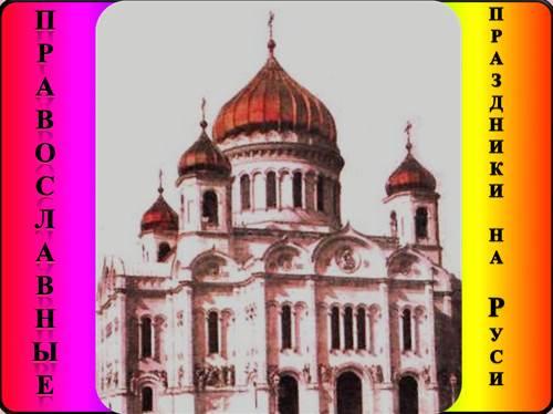 Православные праздники на Руси