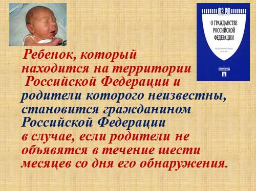 патрульно-постовой службы получение гражданства россии если ребенок гражданин рф разрешено