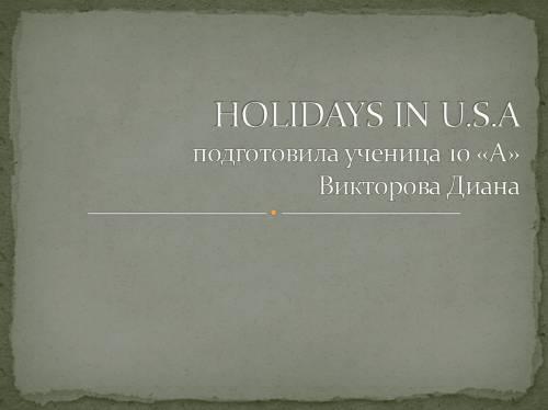 Праздники в США — Holidays USA