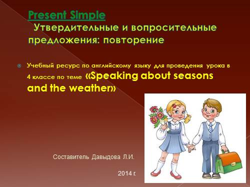 Present Simple — Утвердительные и вопросительные предложения: повторение