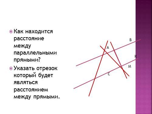 На рисунке указаны расстояния между параллельными