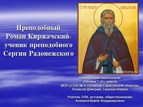 Преподобный Роман Киржачский — ученик преподобного Сергия Радонежского