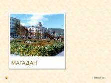 Презентация о Магадане