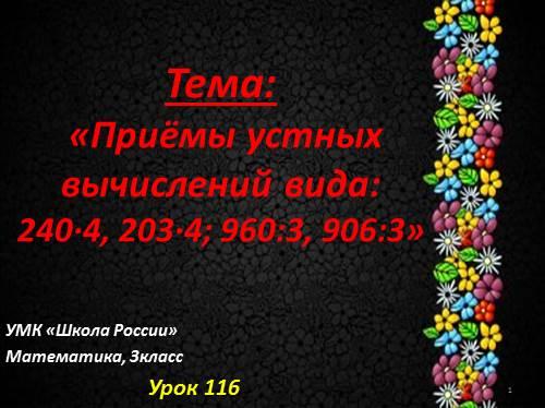 Приёмы устных вычислений вида:  240·4, 203·4; 960:3, 906:3