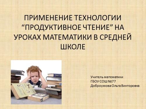 Применение технологии — Продуктивное чтение — на уроках математики