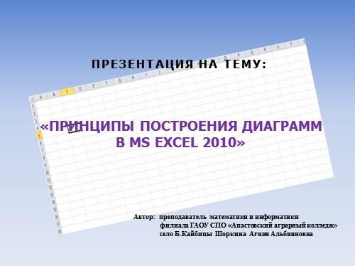 Принципы построения диаграмм в MS Excel 2010