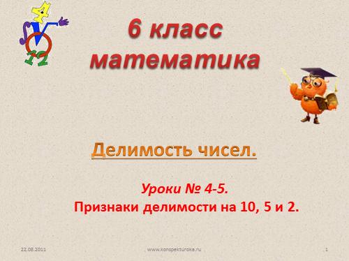 Признаки делимости на 10, 5 и 2