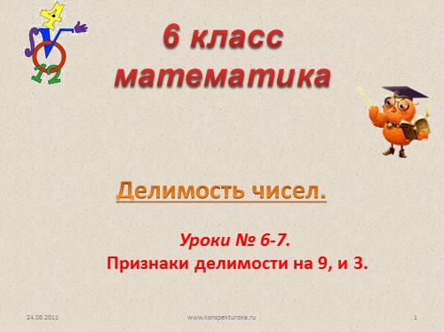 Признаки делимости на 9, и 3