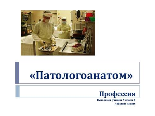 Профессия «Патологоанатом»