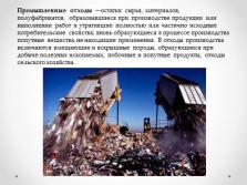 Переработка бытового мусора и промышленных отходов презентация