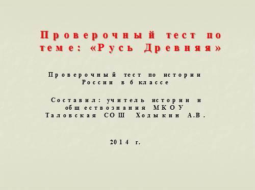 """Проверочный тест по истории """"Русь Древняя"""""""