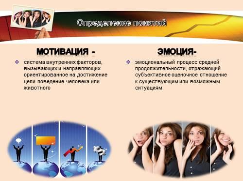 microsoft motivation theories presentation