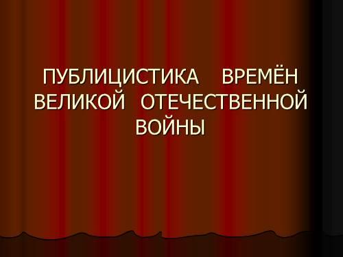 Публицистика времен Великой Отечественной Войны