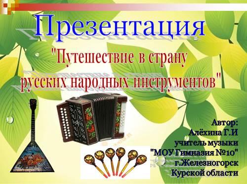 Путешествие в страну русских народных инструментов