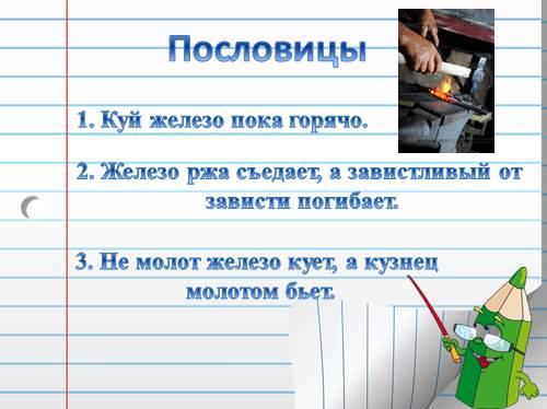 Молот картинка для детей