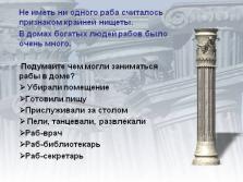 http://volna.org/wp-content/uploads/2014/11/rabstvo_v_drievniem_rimie10-223x167.png