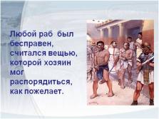 http://volna.org/wp-content/uploads/2014/11/rabstvo_v_drievniem_rimie11-223x167.png