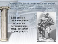 http://volna.org/wp-content/uploads/2014/11/rabstvo_v_drievniem_rimie8-223x167.png