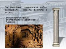 http://volna.org/wp-content/uploads/2014/11/rabstvo_v_drievniem_rimie9-223x167.png