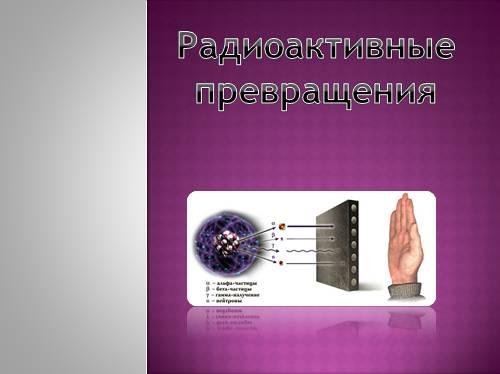 Радиоактивные превращения