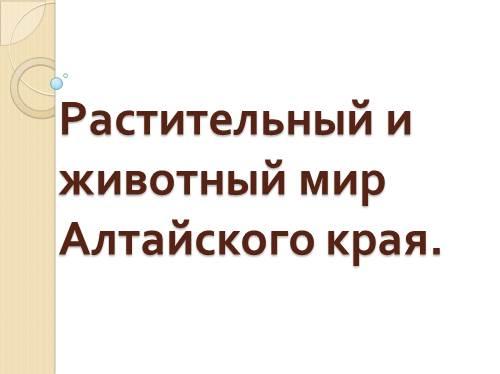 Растительный и животный мир Алтайского края