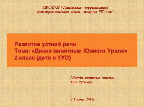Развитие устной речи «Дикие животные Южного Урала»