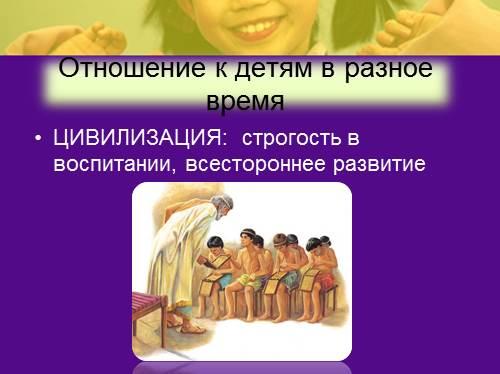 Отношение к детям в россии история
