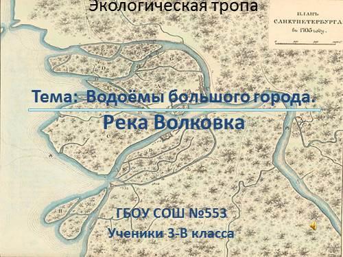 Река Волковка СПб