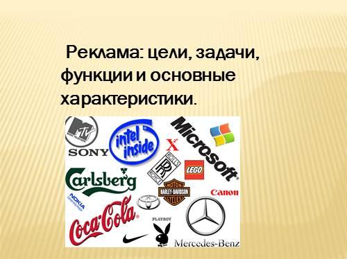 Реклама: цели, задачи, функции и основные характеристики