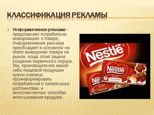 Реклама товаров первой необходимости это бесплатная интернет реклама омск