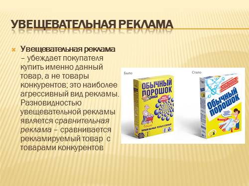Реклама товаров первой необходимости это яндекс директ оплата за результат