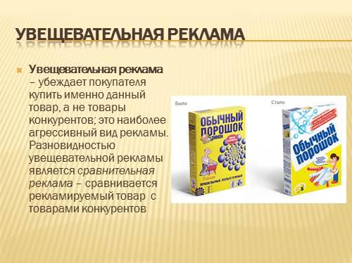 Примеры презентация реклама товара бесплатная реклама на сайтах украина