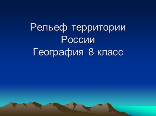 Рельеф территории России