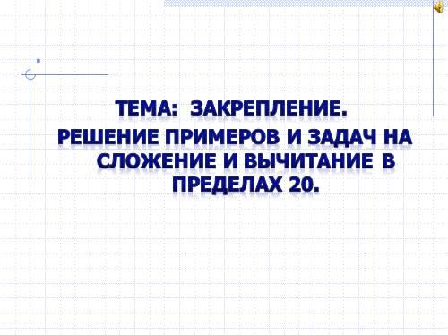 Решение примеров и задач на сложение и вычитание в пределах 20