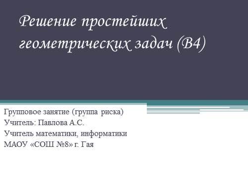 Решение простейших геометрических задач (В4)