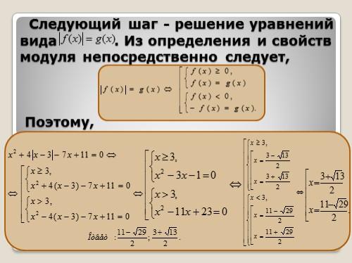 примеры решения уравнений содержащих переменную под знаком модуля