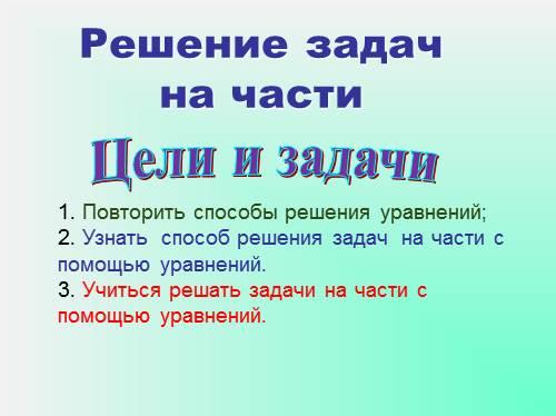 Правило решение задач на части задачи с решением на закон архимеда гидравлика
