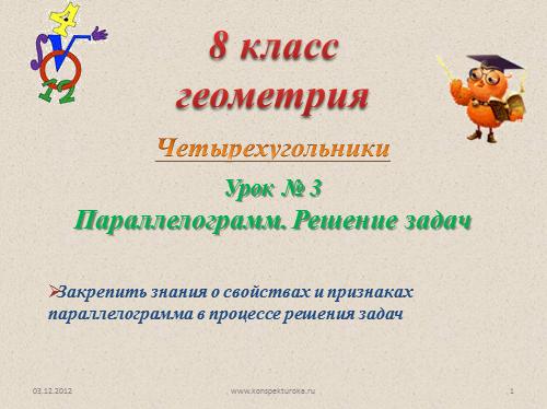 """Решение задача по теме """"Параллелограмм"""""""