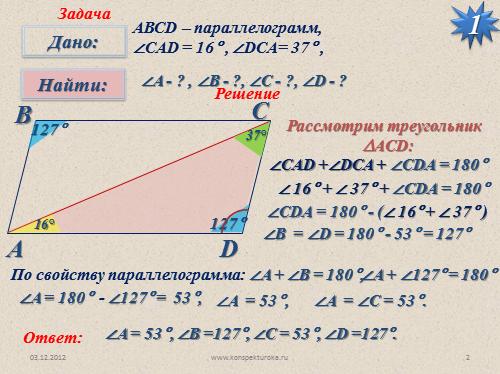 Задачи на параллелограмм и решение бесплатное решение задачи по химии