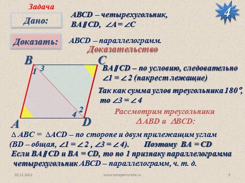 Задачи на параллелограмм 8 класс с решением задачи и решение на размещение с повторением