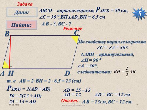 Задачи на свойства параллелограмма с решением задачи на концентрацию растворов решение