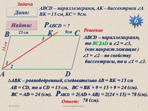 Решение задач на параллелограмм 8 класс решение консультативной задачи