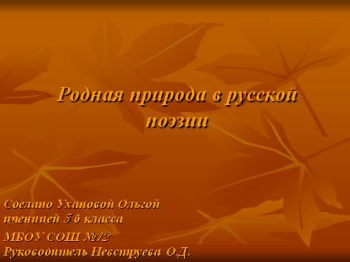 Родная природа в русской поэзии