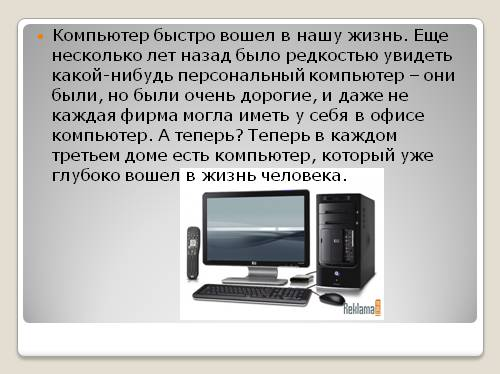 Роль компьютера в моей жизни эссе 3038