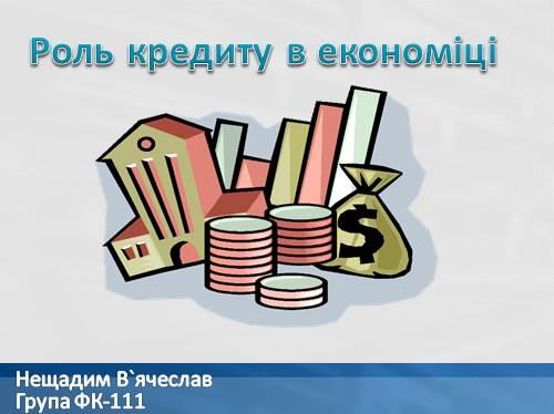 Роль кредиту в економіці