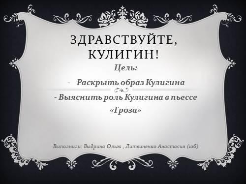 """Роль Кулигина в пьессе """"Гроза"""""""