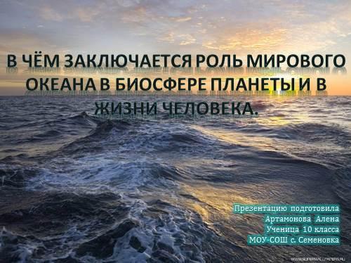 Роль Мирового океана в биосфере планеты и в жизни человека
