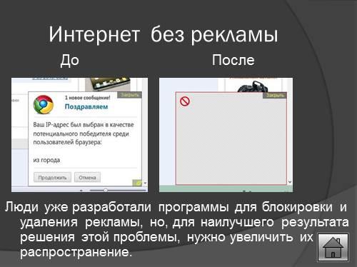 скачать бесплатно программу без рекламы в интернете - фото 2