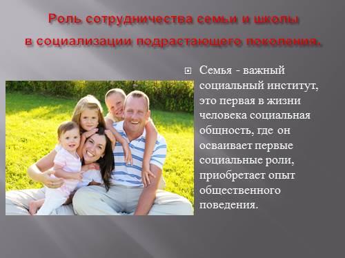Роль семьи в жизни человека эссе 6587