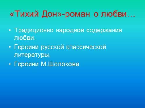 """Роман """"Тихий Дон"""" М.А. Шолохова"""